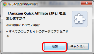 Amazon Quick Affiliate-3.png