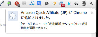 Amazon Quick Affiliate-4.png