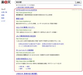 楽天ウェブ検索 スポンサーリンク.png