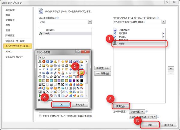 Excel2010クイック アクセス ツール バーにマクロのボタンを作成-3.png