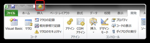 Excel2010クイック アクセス ツール バーにマクロのボタンを作成-4.png