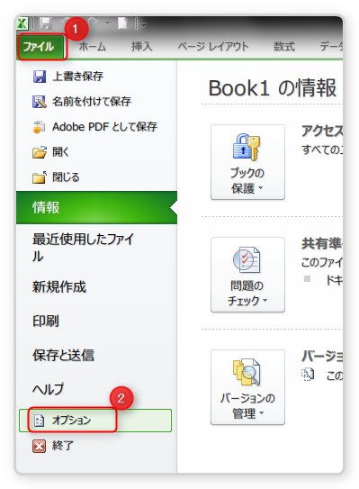 Excel2010クイック アクセス ツール バーにマクロのボタンを作成.png