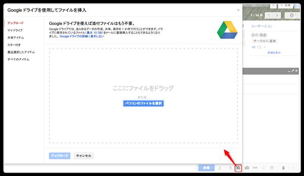 Gmail googleドライブ添付.png