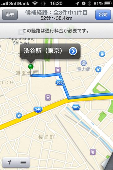 IOS6 マップ.png