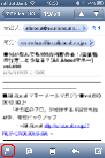 IOS6メール.png