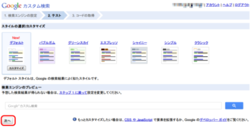 googleカスタム検索エンジン-3.png