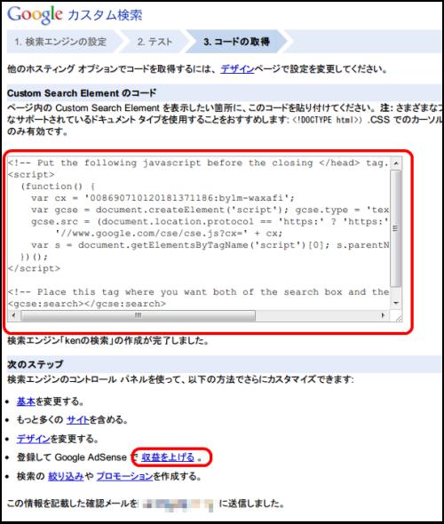 googleカスタム検索エンジン-4.png
