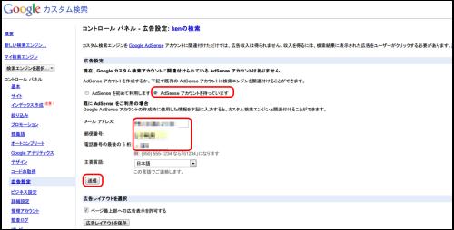 googleカスタム検索エンジン-5.png