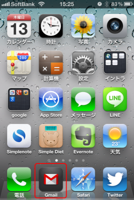 ios_gmail-3.png