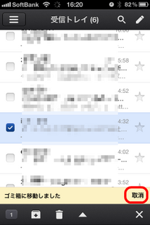 iphone-gmail-2.png